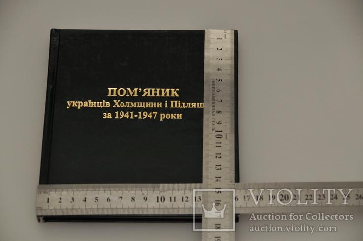 Пом'яник українців Холмщини і Підляшшя за 1941-1947 роки., фото №10