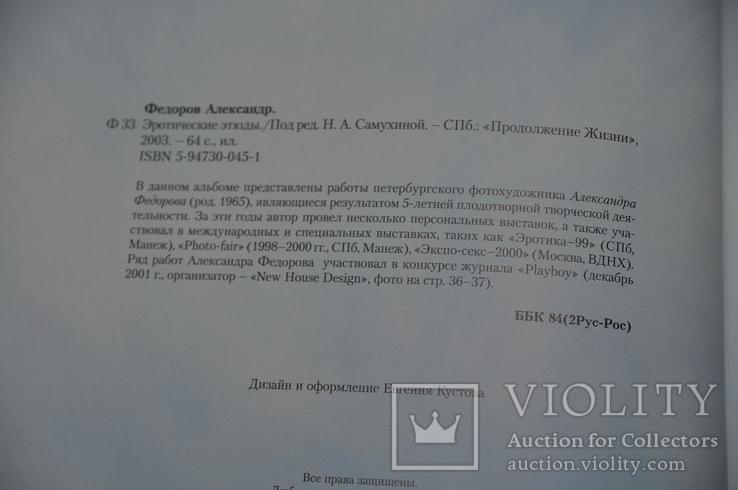 Фотоальбом Эротические этюды., фото №3