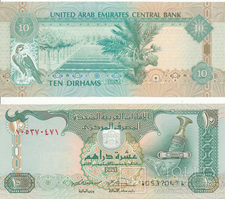 UAE ОАЭ - 10 Dirhams 2004 UNC Pick 20c JavirNV