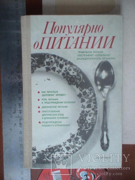 Популярно о питании 1989р., фото №2