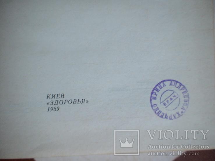 Популярно о питании 1989р., фото №3