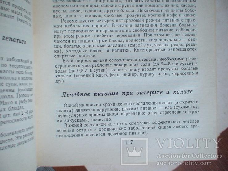 Популярно о питании 1989р., фото №4