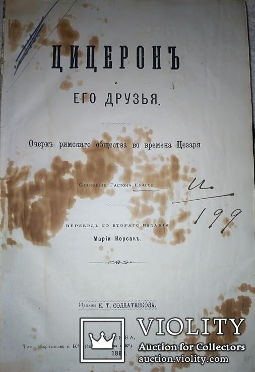 1880 Цицерон и его друзья