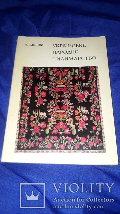 1973 Українське народне килимарство