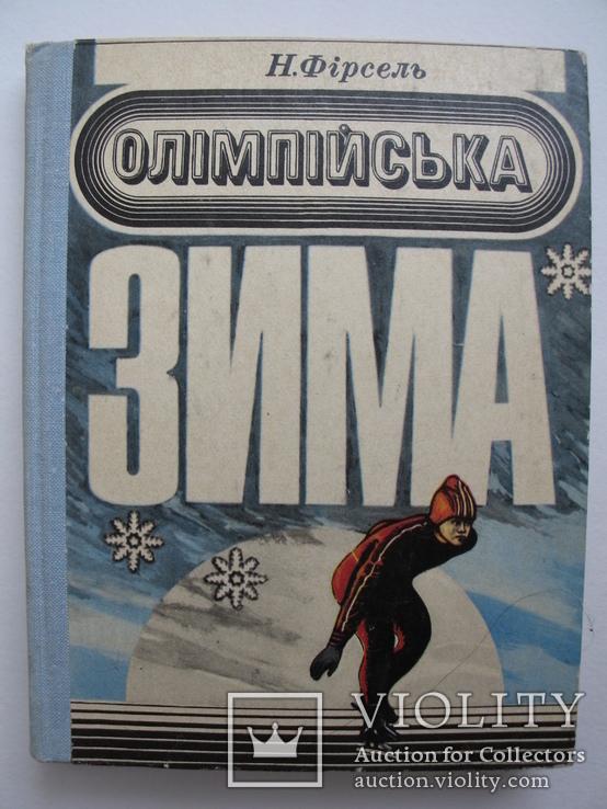 """Н.Фiрсель """"Олiмпiйська зима"""" 1978 год, фото №2"""