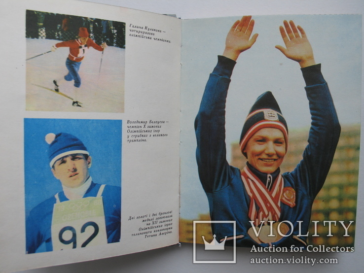 """Н.Фiрсель """"Олiмпiйська зима"""" 1978 год, фото №6"""