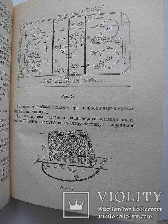 """Н.Фiрсель """"Олiмпiйська зима"""" 1978 год, фото №11"""