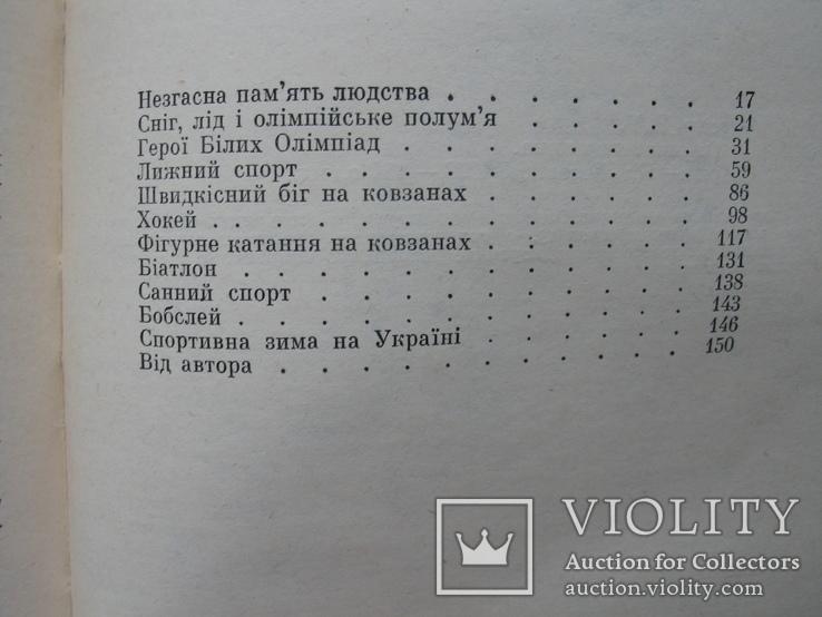 """Н.Фiрсель """"Олiмпiйська зима"""" 1978 год, фото №12"""
