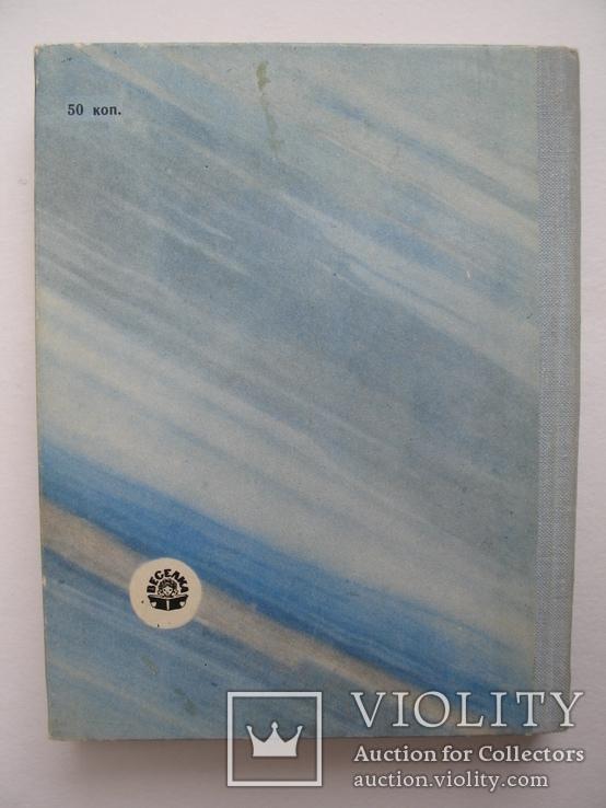 """Н.Фiрсель """"Олiмпiйська зима"""" 1978 год, фото №13"""