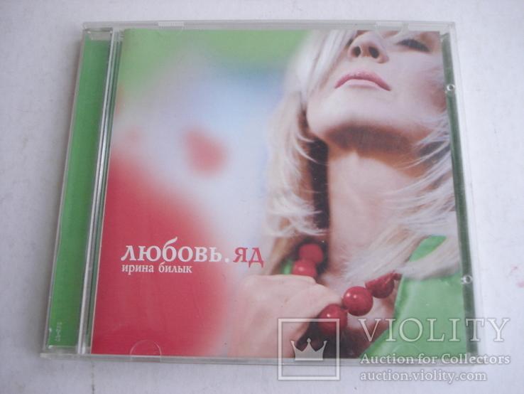 """Ирина Билык """"Любовь. яд"""", компакт - диск., фото №2"""