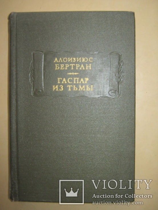 Алоизиюс Бертран Гаспар из тьмы, фото №2