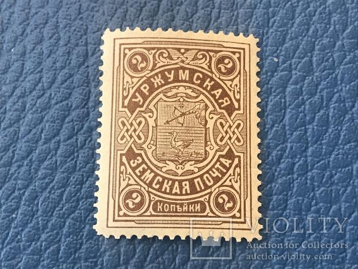 Уржумская земская Почта