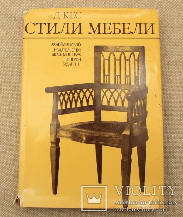 Стили мебели Д. КЕС, фото №2