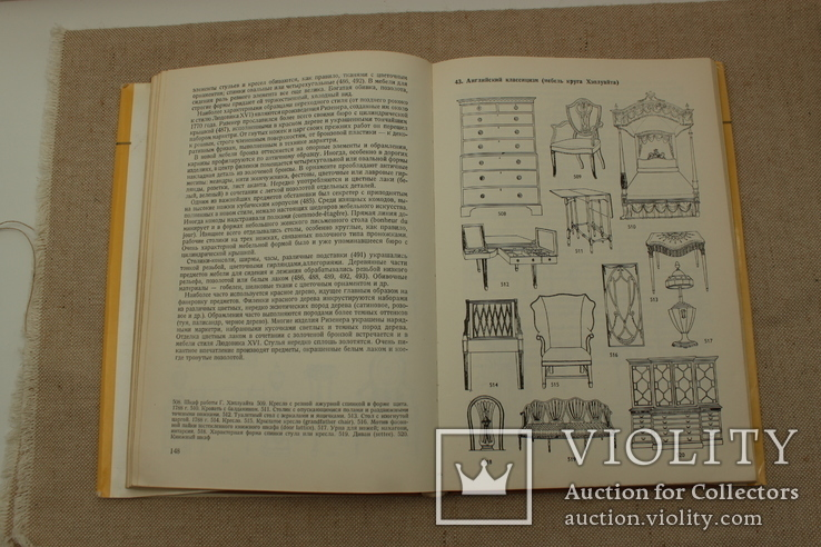 Стили мебели Д. КЕС, фото №6