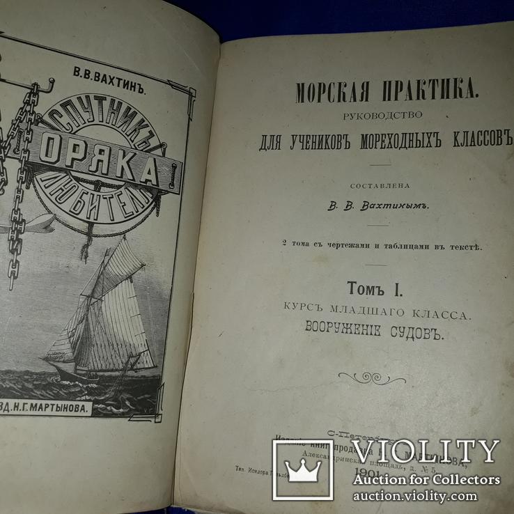 1901 Морская практика. Руководство для мореходных классов