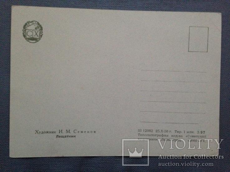 Открытка  СХ 1956 г. Лещатник  Худ. И.М.Семенов. 1956 г. Чистая., фото №4