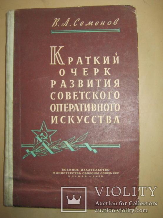 Краткий очерк развития советского оперативного искусства, фото №2