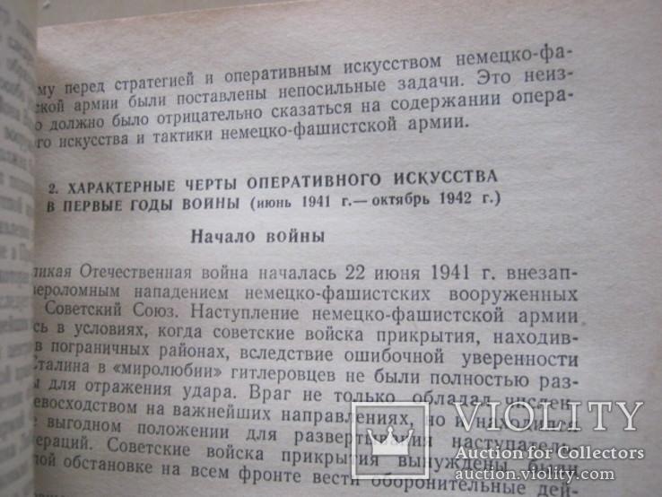 Краткий очерк развития советского оперативного искусства, фото №7