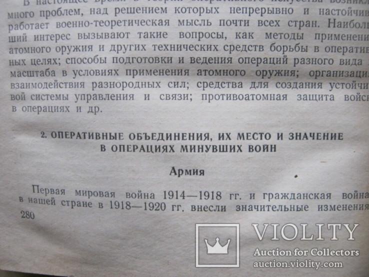 Краткий очерк развития советского оперативного искусства, фото №11
