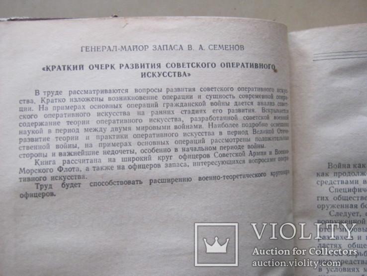 Краткий очерк развития советского оперативного искусства, фото №12