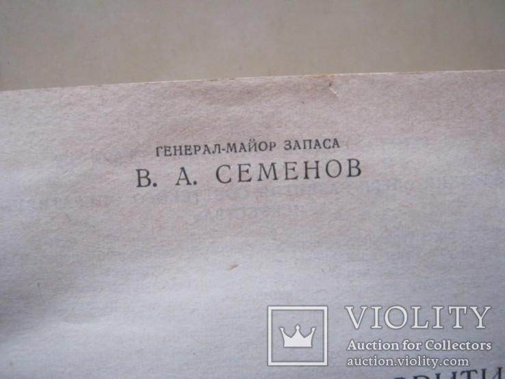 Краткий очерк развития советского оперативного искусства, фото №13