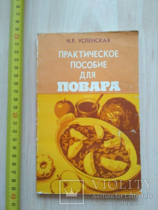 Практическое пособие для повара 1982р., фото №2