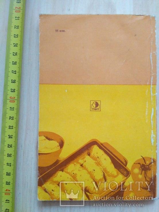 Практическое пособие для повара 1982р., фото №3