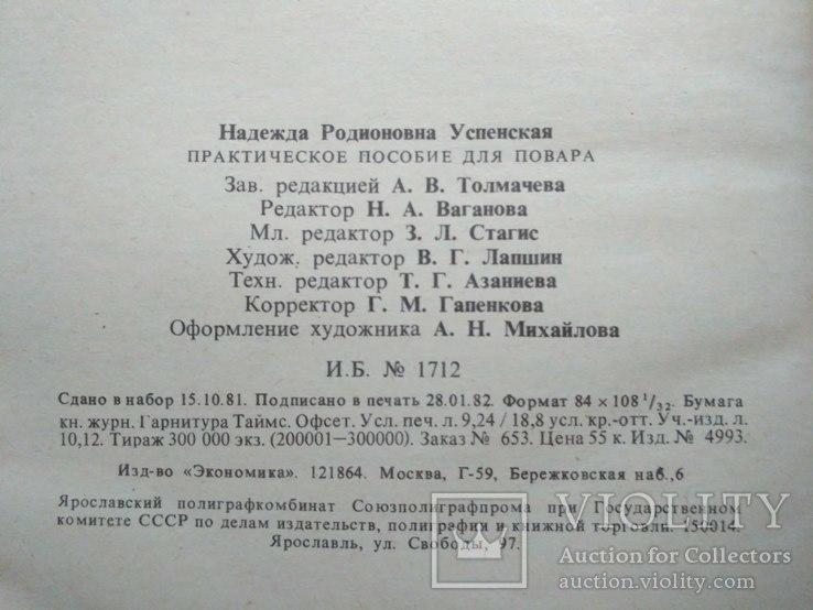 Практическое пособие для повара 1982р., фото №4