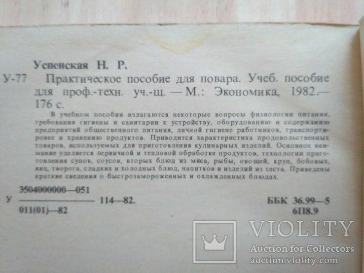 Практическое пособие для повара 1982р., фото №5