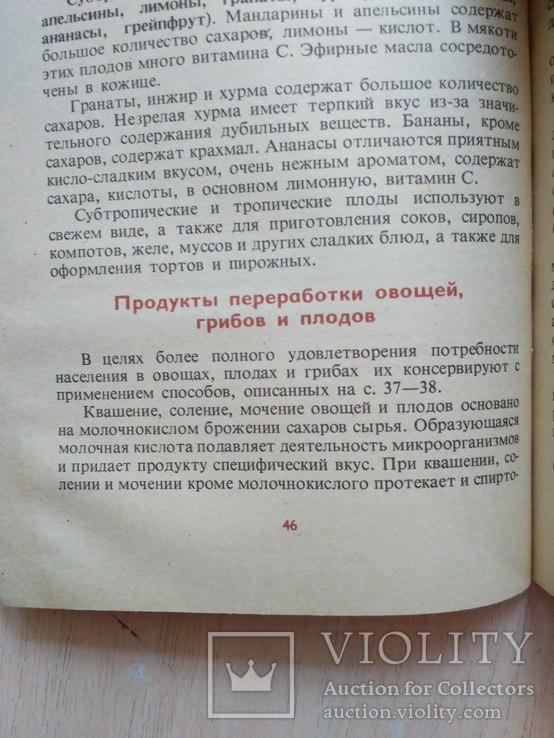 Практическое пособие для повара 1982р., фото №6