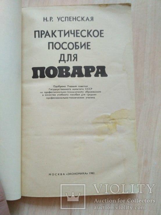 Практическое пособие для повара 1982р., фото №7