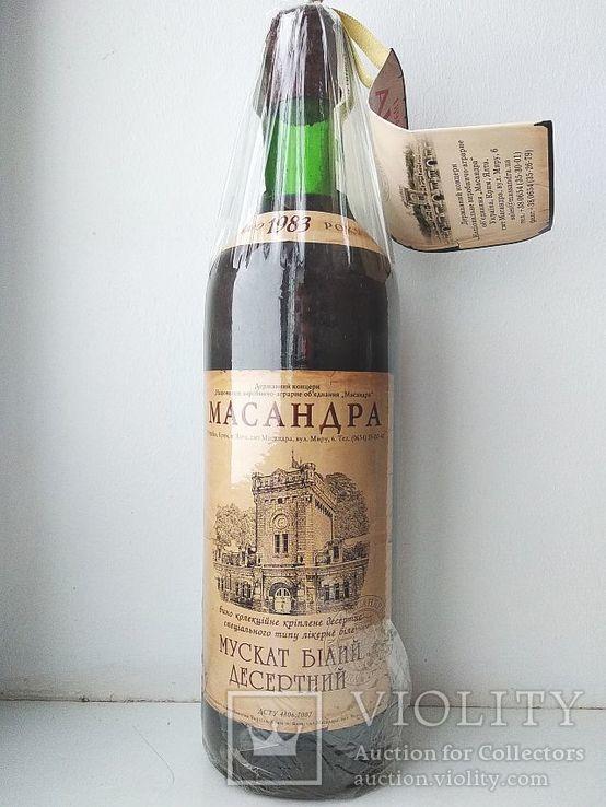 Вино Массандра 1983 г. ''Мускат белый Десертный''