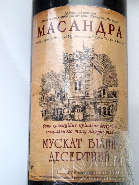 Вино Массандра 1983 г. ''Мускат белый Десертный'', фото №3