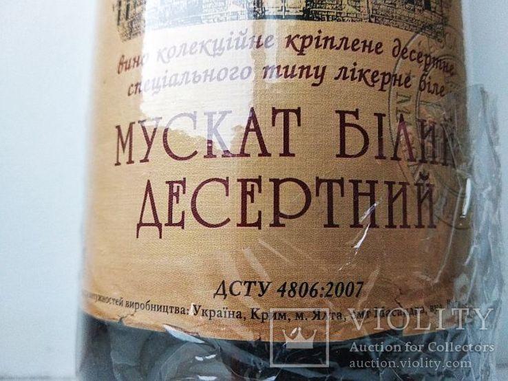 Вино Массандра 1983 г. ''Мускат белый Десертный'', фото №4
