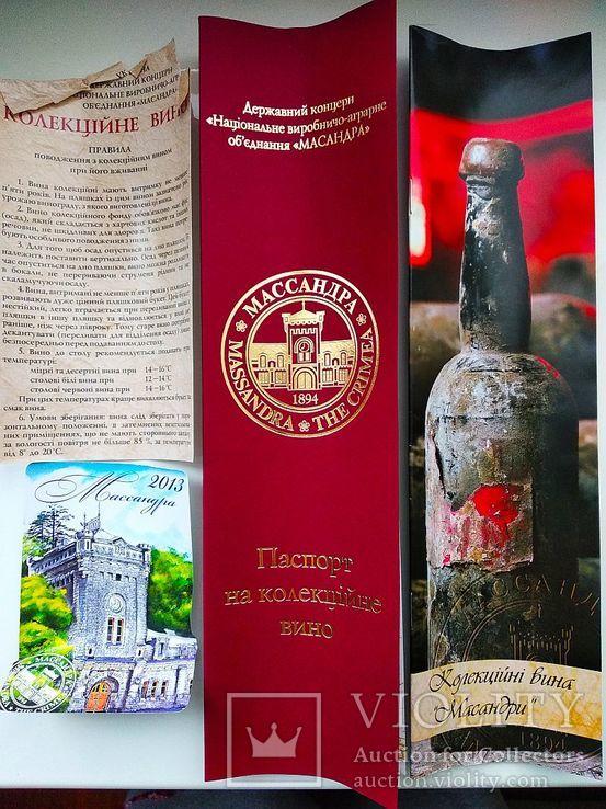Вино Массандра 1983 г. ''Мускат белый Десертный'', фото №7