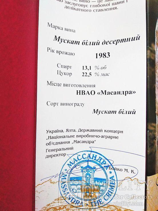 Вино Массандра 1983 г. ''Мускат белый Десертный'', фото №8
