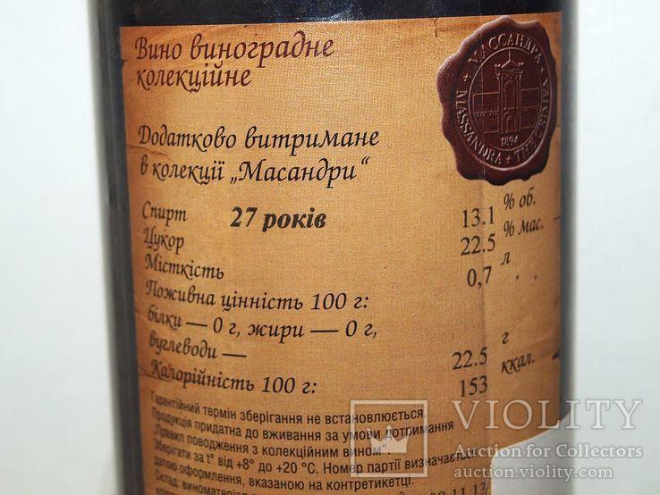 Вино Массандра 1983 г. ''Мускат белый Десертный'', фото №10