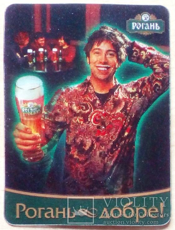 Переливной, реклама пива Рогань. 2003 г., фото №2
