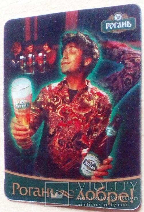 Переливной, реклама пива Рогань. 2003 г., фото №3