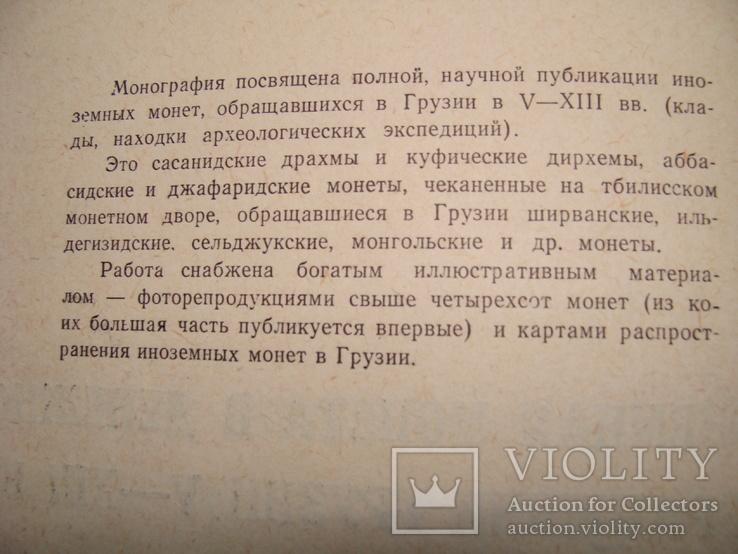 Иноземная монета в денежном обращении Грузии V-XIII вв. И. Л. Джалаганиа., фото №7