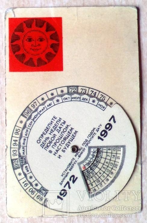 Календарь на 25 лет. 72 г., фото №3