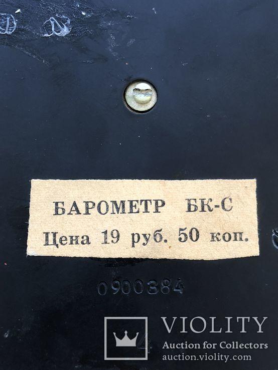 Барометр СССР, фото №5