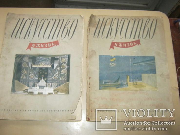 Журнал Искусство и жизнь -2 номера    1940г., фото №2