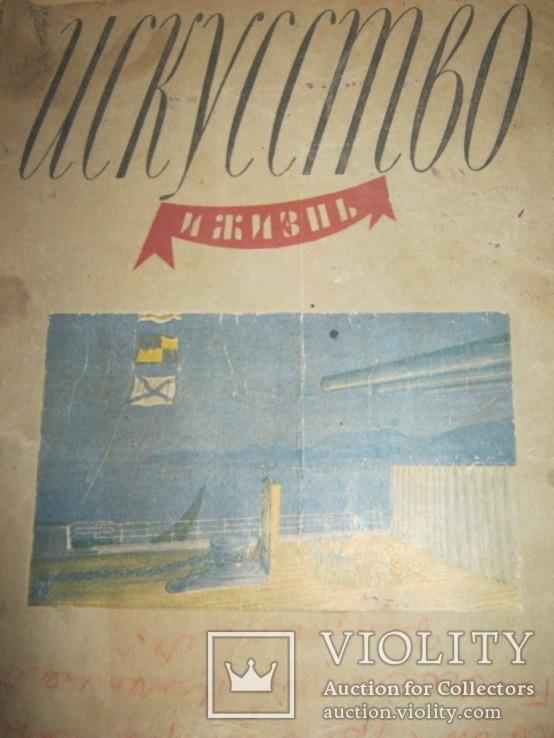 Журнал Искусство и жизнь -2 номера    1940г., фото №3