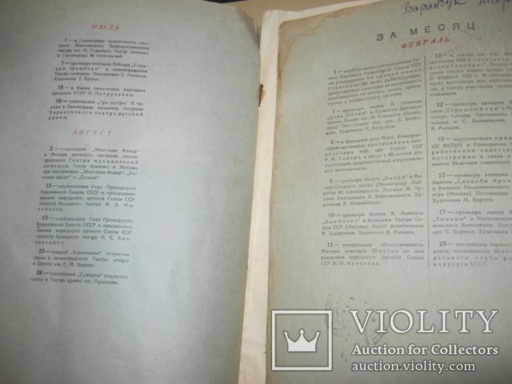 Журнал Искусство и жизнь -2 номера    1940г., фото №7