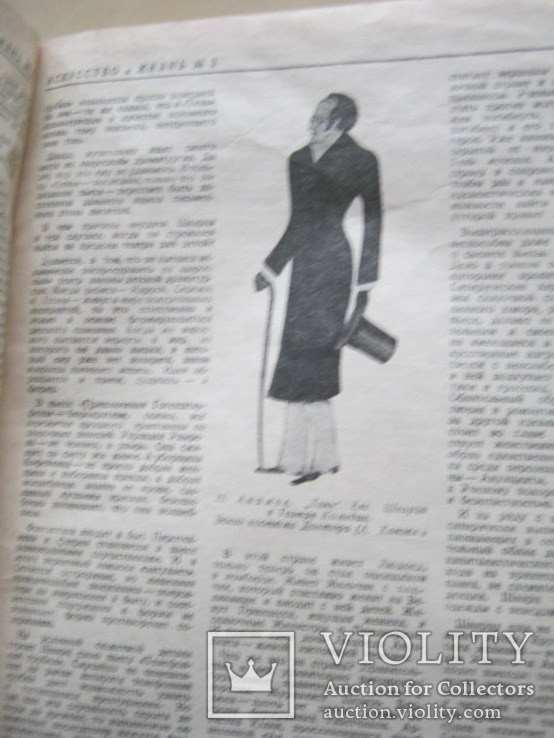 Журнал Искусство и жизнь -2 номера    1940г., фото №9