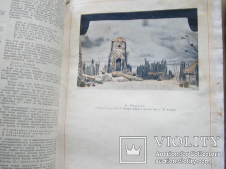 Журнал Искусство и жизнь -2 номера    1940г., фото №11