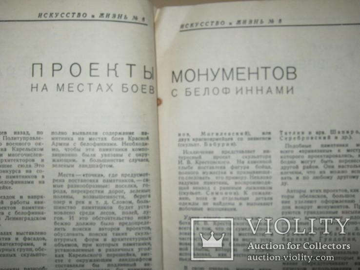 Журнал Искусство и жизнь -2 номера    1940г., фото №13