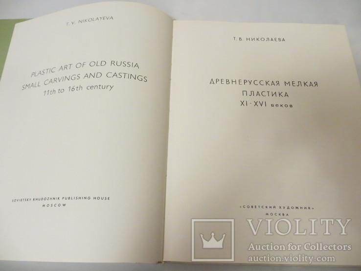 Древнерусская мелкая пластика 11-16 веков, фото №3
