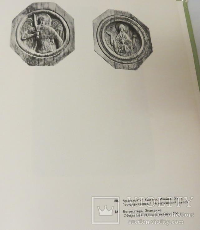 Древнерусская мелкая пластика 11-16 веков, фото №9